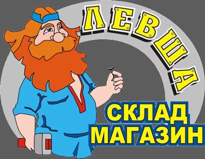 Левша ТагилСервис