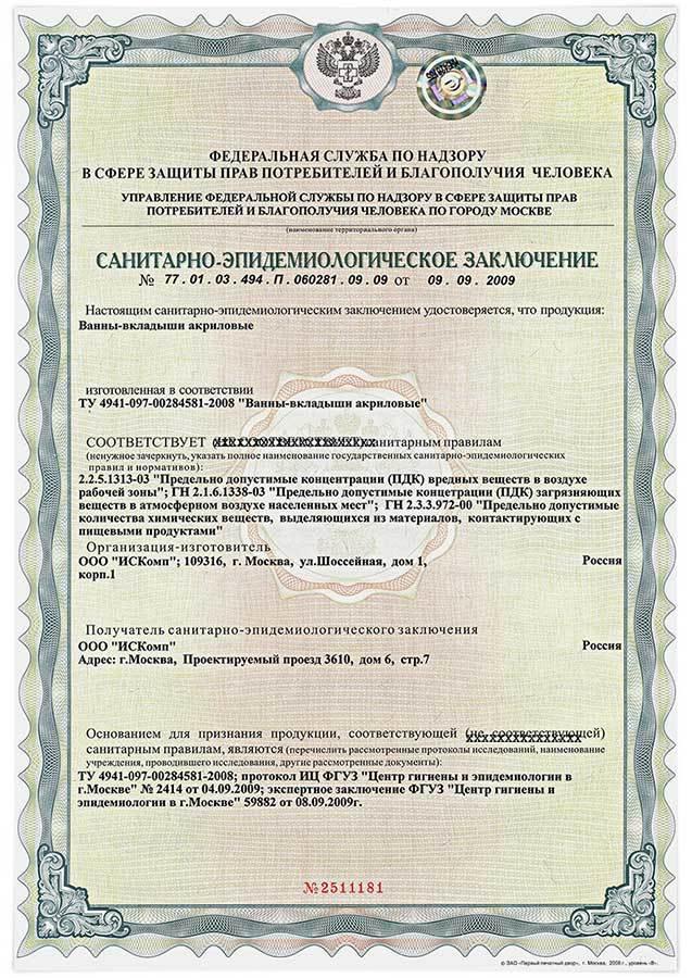 Сертификат ТагилСервис